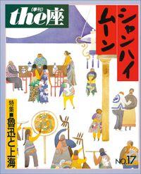 the座 17号 シャンハイムーン(1990)