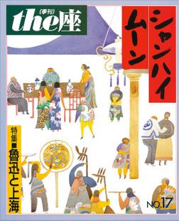 the座 17号 シャンハイムーン(1990)-電子書籍