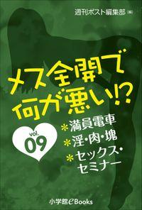 メス全開で何が悪い!? vol.9~満員電車、淫・肉・塊、セックス・セミナー~