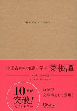 中国古典の知恵に学ぶ 菜根譚 エッセンシャル版-電子書籍