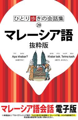 ひとり歩きの会話集 マレーシア 語抜粋版-電子書籍