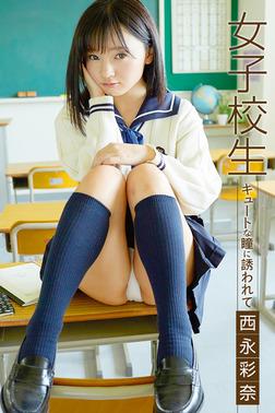 女子校生 キュートな瞳に誘われて 西永彩奈-電子書籍
