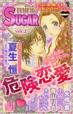 miniSUGAR Vol.2(2009年4月号)-電子書籍
