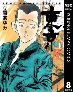 東京 8-電子書籍