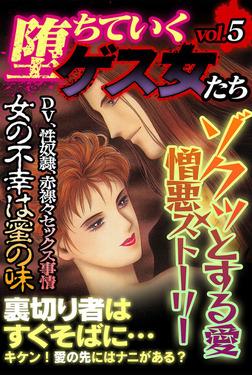 堕ちていくゲス女たち vol.5-電子書籍