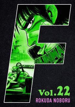 F VOL.22-電子書籍