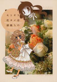 セトギワ花ヨメ(4)