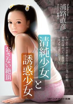 清純少女と誘惑少女 おさない絶頂-電子書籍