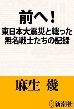 前へ!―東日本大震災と戦った無名戦士たちの記録―-電子書籍