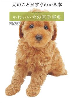 犬のことがすぐわかる本 「かわいい犬の医学事典」-電子書籍
