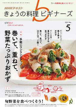 NHK きょうの料理 ビギナーズ 2018年5月号-電子書籍