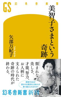 美智子さまという奇跡-電子書籍