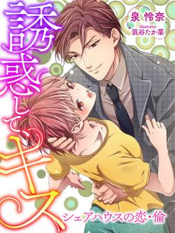 誘惑して、キス~シェアハウスの恋・倫~-電子書籍
