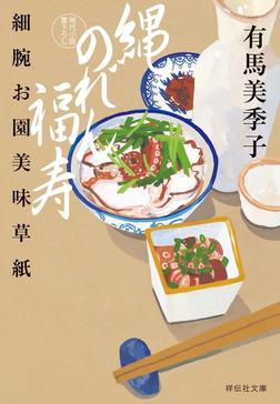 縄のれん福寿――細腕お園美味草紙-電子書籍