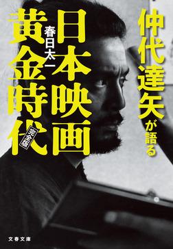 仲代達矢が語る日本映画黄金時代 完全版-電子書籍