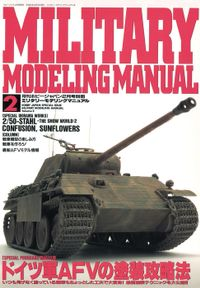 MILITARY MODELING MANUAL Vol.2