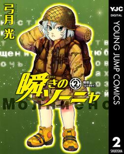 瞬きのソーニャ 2-電子書籍