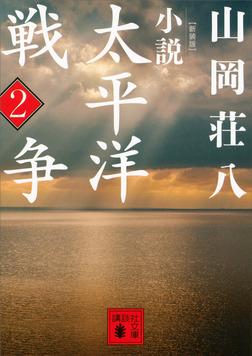 新装版 小説太平洋戦争 (2)-電子書籍