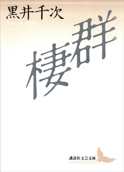 群棲-電子書籍