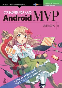 テストが書けない人のAndroid MVP-電子書籍