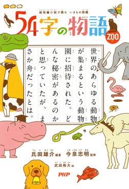 超短編小説で読む いきもの図鑑 54字の物語 ZOO-電子書籍