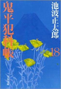 鬼平犯科帳(十八)-電子書籍