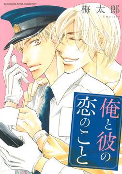 俺と彼の恋のこと-電子書籍