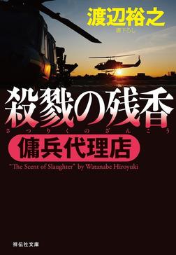 傭兵代理店  殺戮の残香-電子書籍