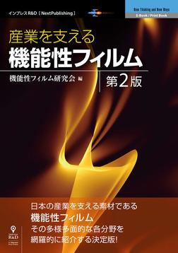 産業を支える機能性フィルム 第2版-電子書籍