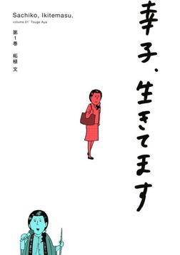 幸子、生きてます(1)-電子書籍