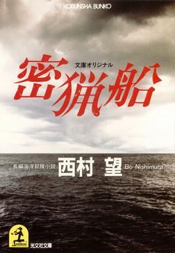 密猟船-電子書籍