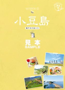島旅 13 小豆島(瀬戸内の島々1) 【見本】-電子書籍