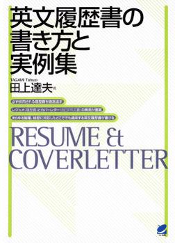 英文履歴書の書き方と実例集-電子書籍