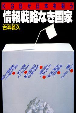 KGBが日本を狙う 情報戦略なき国家-電子書籍