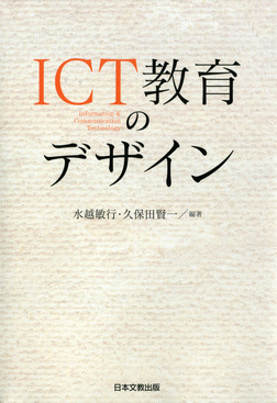 ICT教育のデザイン-電子書籍