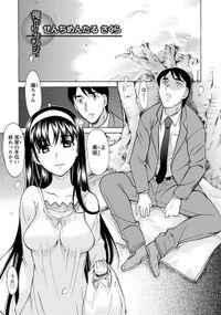 俺だけのカノジョ【分冊版 4/10】