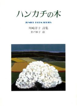 ハンカチの木-電子書籍