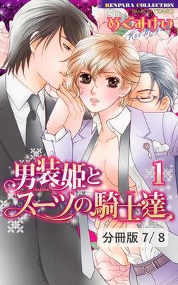 男装姫とスーツの騎士達 LOVE4 1-電子書籍