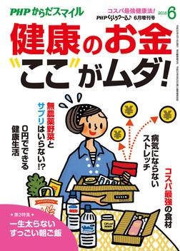 PHPくらしラクーる2018年6月増刊 「健康のお金」ここがムダ!【PHPからだスマイル】-電子書籍