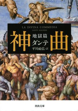 神曲 地獄篇-電子書籍