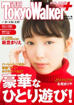 週刊 東京ウォーカー+ 2018年No.2 (1月10日発行)-電子書籍