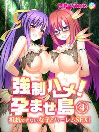 【フルカラー】強制ハメ!孕ませ島 抵抗できない女子とハーレムSEX!(4)