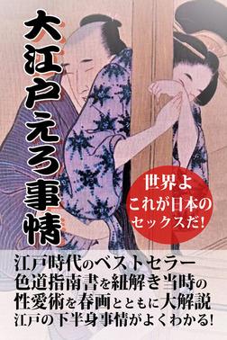 大江戸えろ事情(修正版)-電子書籍