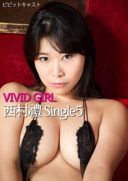 VIVID GIRL 西村禮 Single5-電子書籍