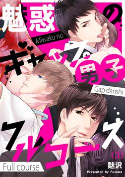 【恋愛ショコラ】魅惑のギャップ男子フルコース(3)-電子書籍