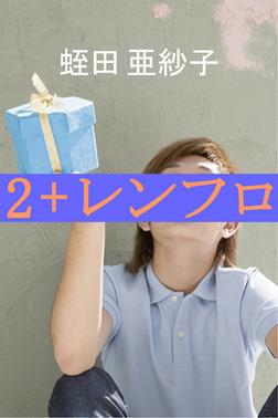 2+レンフロ-電子書籍