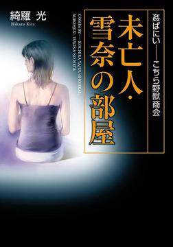 姦ぱにい――こちら野獣商会 未亡人・雪奈の部屋-電子書籍