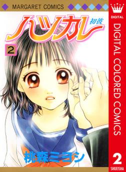 ハツカレ カラー版 2-電子書籍