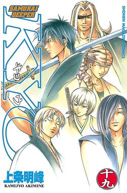 SAMURAI DEEPER KYO(19)-電子書籍