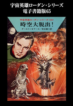 宇宙英雄ローダン・シリーズ 電子書籍版65 時空大脱出!-電子書籍